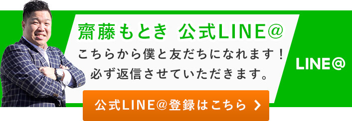 齋藤もとき 公式LINE@ こちらから僕と友だちになれます!必ず返信させていただきます。公式LINE@登録はこちら