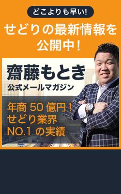 齋藤もとき 公式メールマガジン IBCグループ年商50億 せどりの最新情報を公開中!