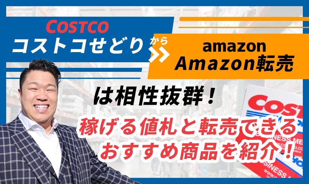 【コストコせどり→Amazon転売は相性抜群!】稼げる値札と転売できるおすすめ商品を紹介