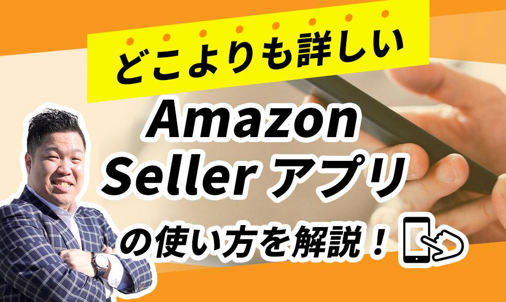 【Amazonセラーセントラル】アプリ「Amazon Seller」の使い方をどこよりも詳しく解説