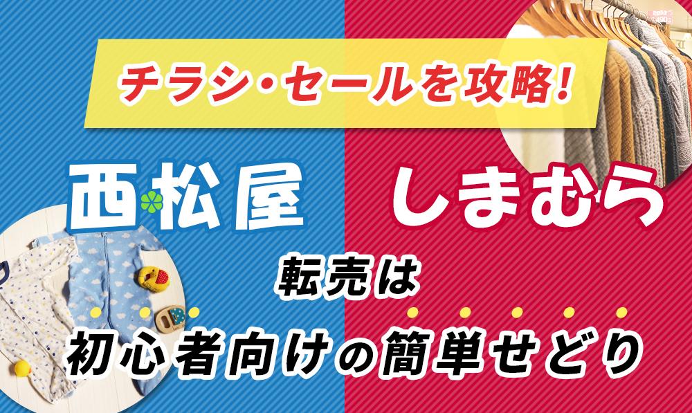 【チラシ・セールを攻略】西松屋・しまむら転売は初心者向けの簡単せどり