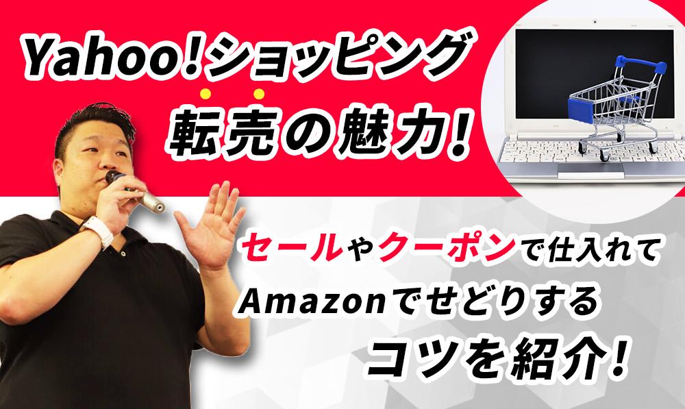 【Yahoo!ショッピング転売の魅力】セールやクーポンで仕入れてAmazonでせどりするコツを紹介