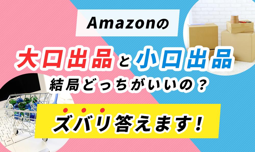 【Amazonの大口出品と小口出品】結局どっちがいいの?ズバリ答えます!