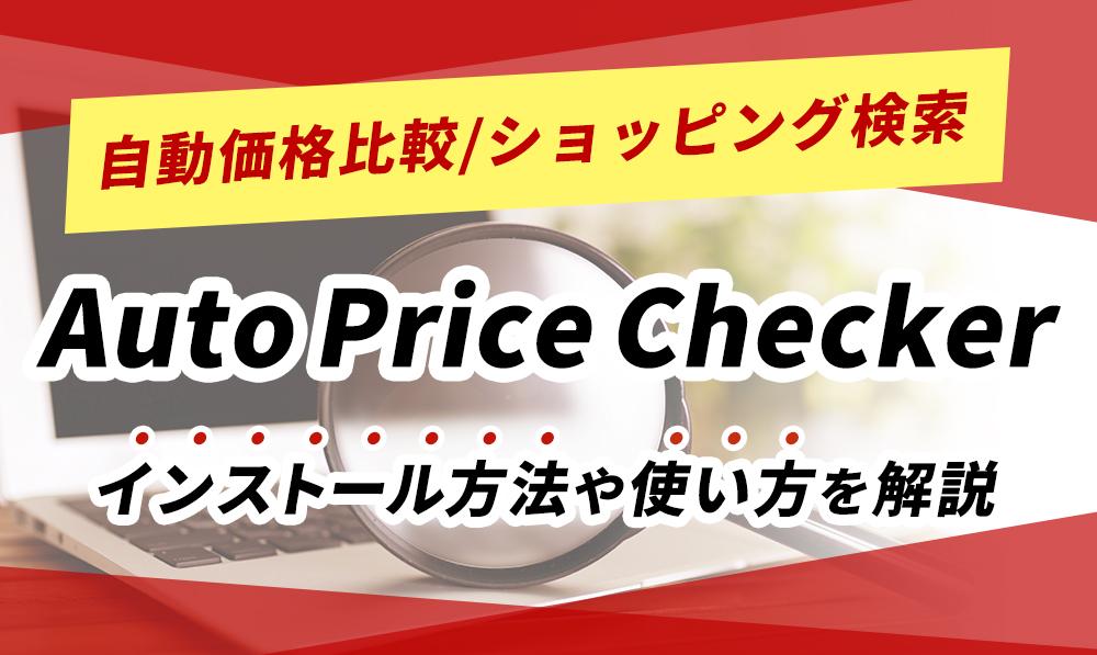 【自動価格比較ショッピング検索Auto Price Checker】インストール方法や使い方を解説