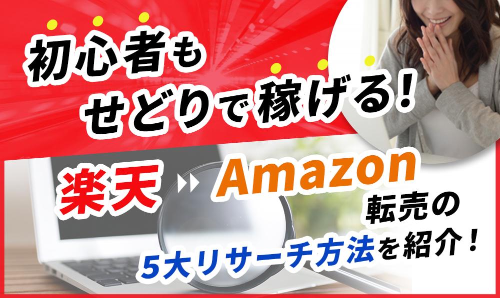 """【初心者もせどりで稼げる!】楽天→Amazon転売の""""5大リサーチ方法""""を紹介!"""