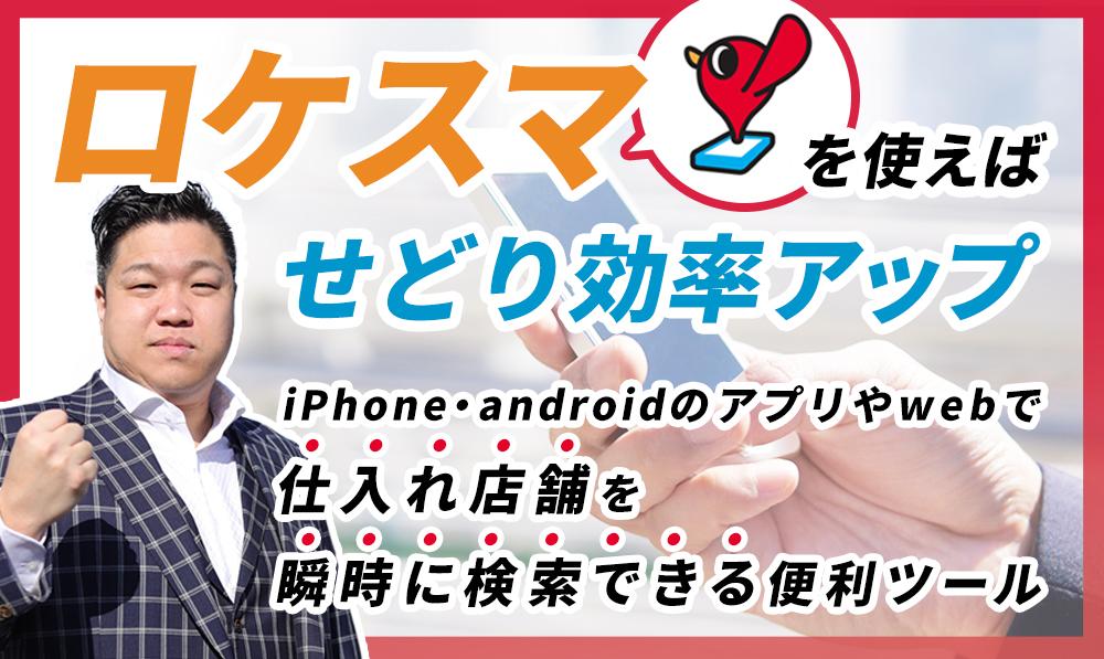 【ロケスマを使えばせどり効率アップ】iPhone・androidのアプリやwebで仕入れ店舗を瞬時に検索できる便利ツール