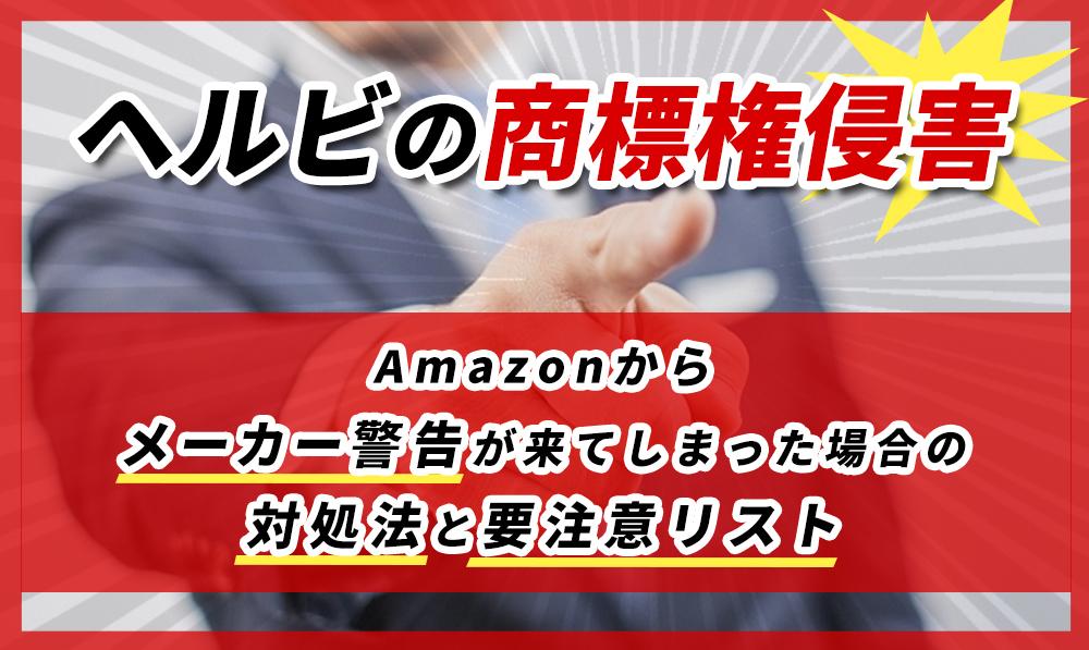 【ヘルビの商標権侵害】Amazonからメーカー警告が来てしまった場合の対処法と要注意リスト