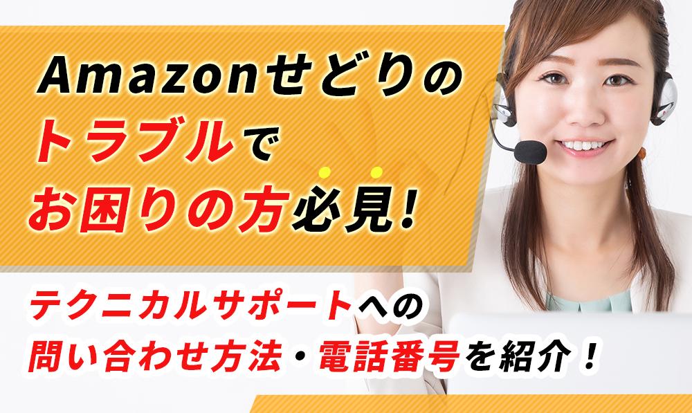 【Amazonせどりのトラブルでお困りの方必見】テクニカルサポートへの問い合わせ方法・電話番号を紹介!