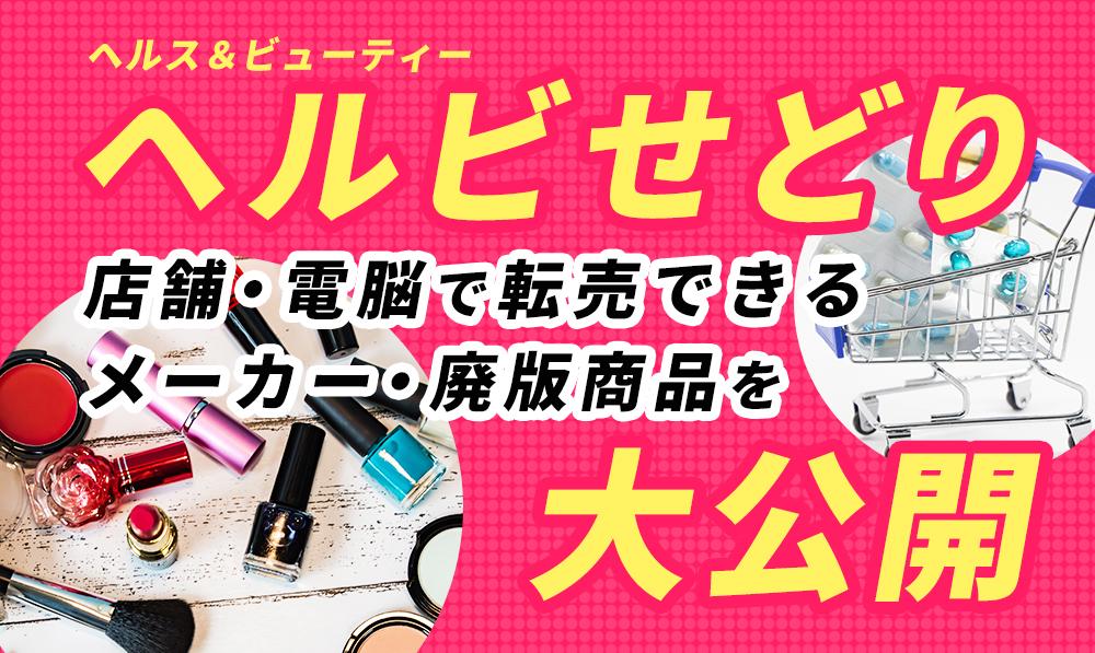 【ヘルビせどり】店舗・電脳で転売できるメーカー・廃版商品を大公開