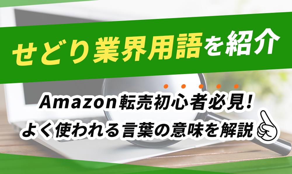 【せどり業界用語を紹介】Amazon転売初心者必見!よく使