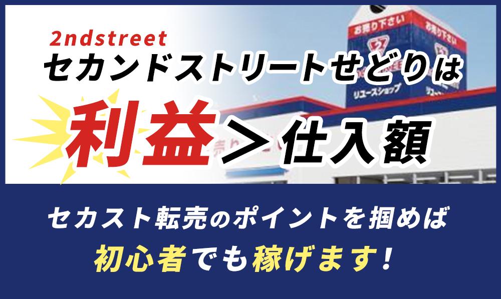【セカンドストリートせどりは利益>仕入額】セカスト転売のポイントを掴めば初心者でも稼げます!