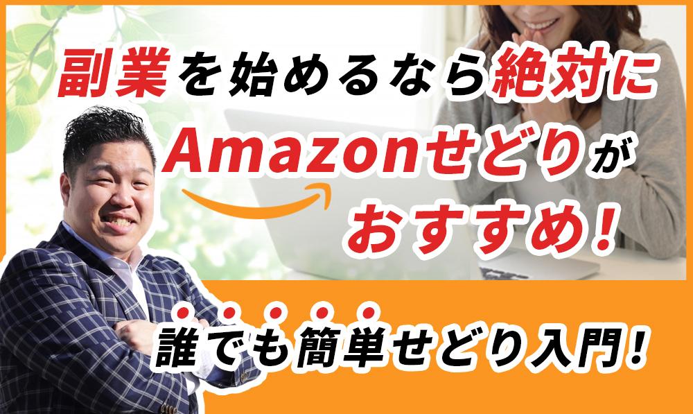 【副業を始めるなら絶対に「Amazonせどり」がおすすめ!】誰でも簡単せどり入門