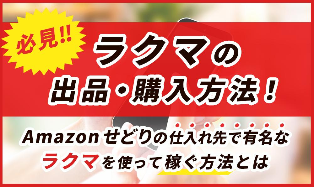 【ラクマの出品・購入方法】Amazonせどりの仕入れ先で有名なラクマを使って稼ぐ方法とは
